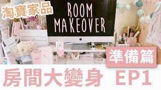 Alicehaha。房間大變身 EP1 準備篇|淘寶桌子、家品、變身全紀錄|含中文字幕