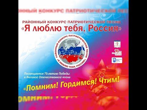 Открытый районный конкурс Патриотической песни «Я люблю тебя, Россия!»