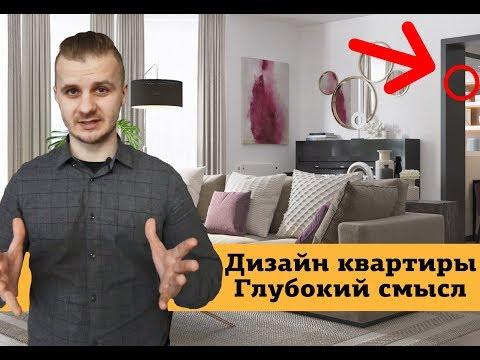 Дизайн квартиры в Минске | Отзыв клиента