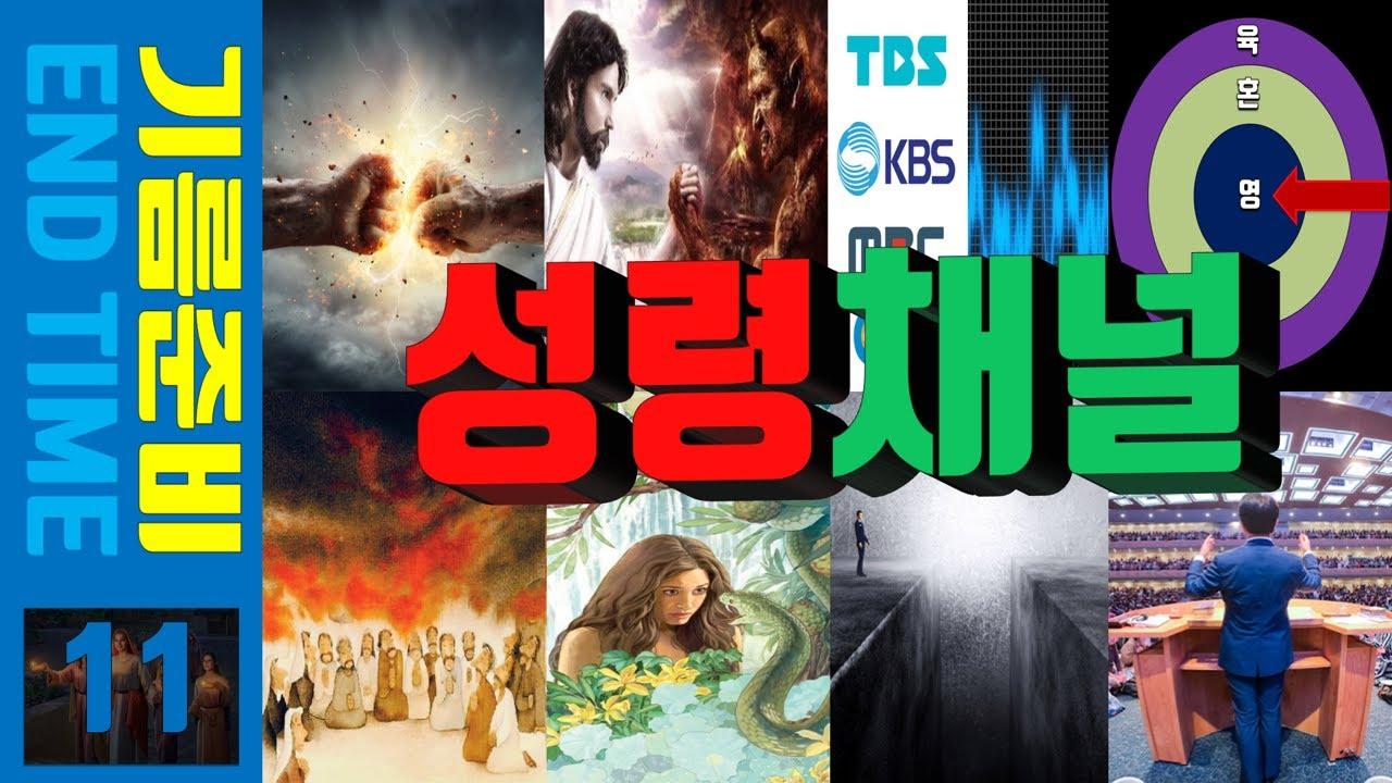 [기름준비11] 성령채널 -최 호영 목사-