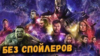 Мстители 4 Финал - впечатление от фильма без спойлеров | Поехала в Финляндию, чтобы посмотреть фильм