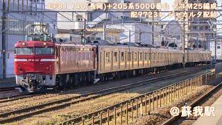 2020/03/11 【ジャカルタ譲渡配給】 205系 M25編成 EF81 140@蘇我駅