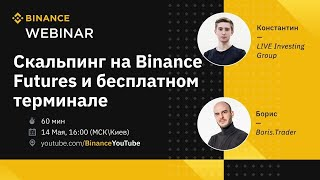 "Вебинар ""Скальпинг на Binance Futures и бесплатном торговом терминале"""