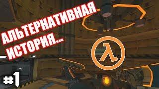 Half-Life: ECHOES #1 ► Альтернативная история!