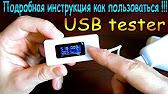 Usb тестер для измерения емкости аккумуляторов купить!usb kcx 017 .