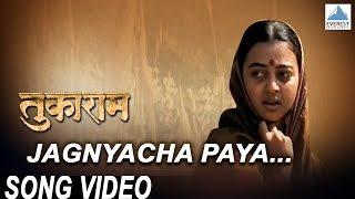 Jaganyacha Paya Chalanache Bal (Vitthal Vitthal) - Tukaram | Marathi Songs | Jeetendra Joshi