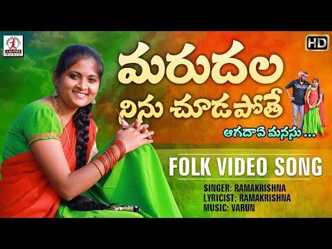 Marudala Ninu Chudapothe Official Video Song   2020 Latest Folk Song   Lalitha Audios And Videos
