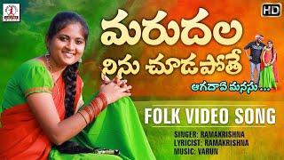 Marudala Ninu Chudapothe Official Video Song | 2020 Latest Folk Song | Lalitha Audios And Videos