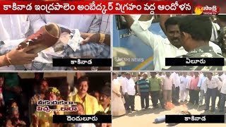 Dalit Union Leaders Protest in All Over AP | Slams TDP MLA Chintama...