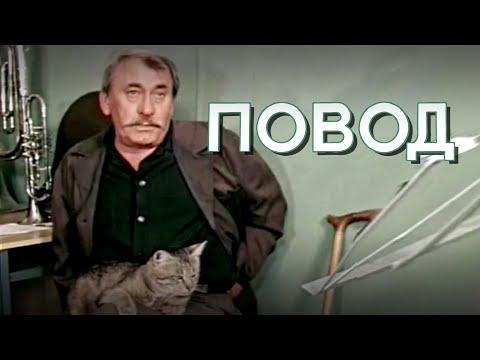 Повод (1986) комедия