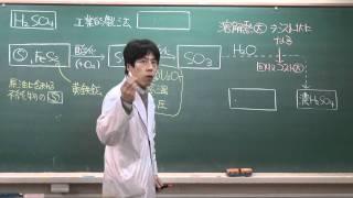【化学】無機化学⑧(6of7)~硫酸の工業的製法~