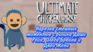 Ultimate Chicken Horse   Нарезка смешных моментов из видео Даши Рейн, Олега Брейна и Дяди Жени
