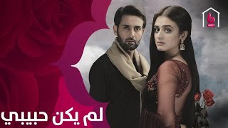 قصة حب بين شاب وفتاة تواجه الكثير من المشاكل بسبب التقاليد في الدراما التليفزيونية