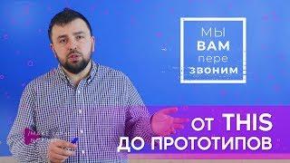 От this до прототипов | Юрий Федоренко