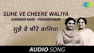 Suhe Ve Cheere Waliya - Surinder Kaur - Prakash Kaur