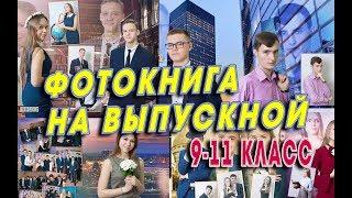 видео Фотокнига на выпускной