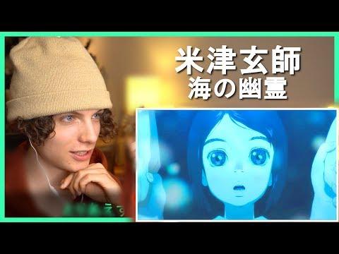 米津 玄 師 海 の 幽霊 動画