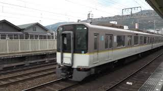 快速急行 神戸三宮行き発車!! 近鉄9820系