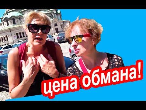 УЧИМ ПЛОХОМУ! Почему Нам Вернули Деньги За Жилье в Софии. Чему Научила Болгария
