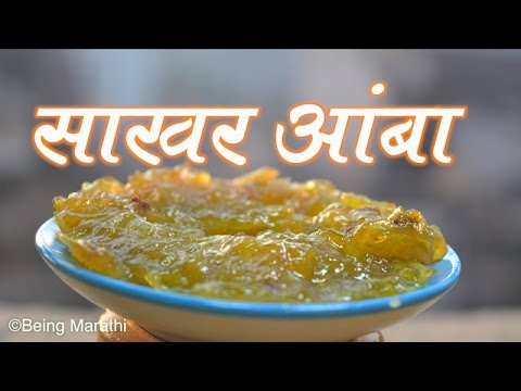 सखर आब Sakhar Amba Marathi Recipe Authentic