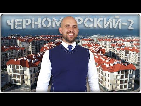 ЖК ЧЕРНОМОРСКИЙ-2 Геленджик: однокомнатная КВАРТИРА в 23 корпусе || Очень ГОРЯЧЕЕ предложение!