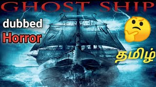 Ghost Ship 2002 movie review in Tamil Hollywood horror