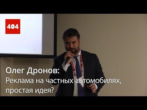 Олег Дронов / Реклама на частных автомобилях, простая идея?
