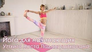Йога для начинающих. Видео урок. Тазобедренные суставы с отведением ноги в сторону.