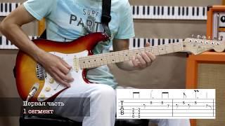 Урок на гитаре. Как играть ACDC Big Gun