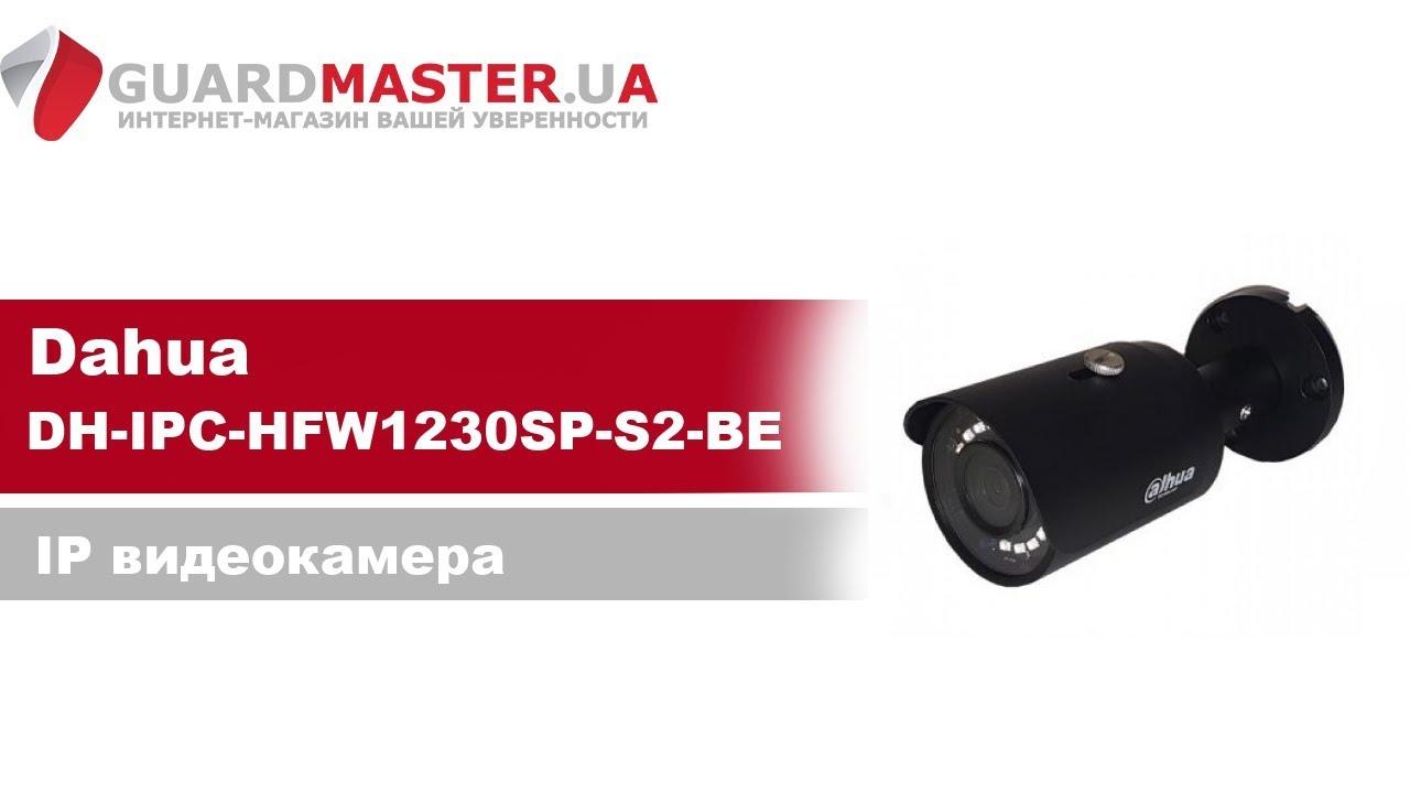 Dahua ip камеры и видеокамеры Дахуа Technology купить в Украине