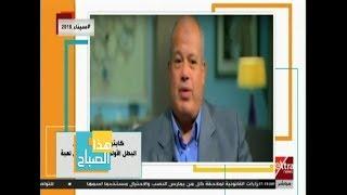 هذا الصباح| كابتن محمد رشوان بطل مصر في الجودو يوضح رأيه في مشروع الجينوم البشري