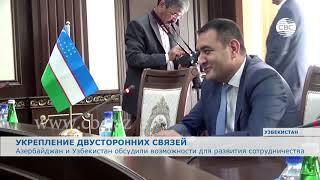 Азербайджан и Узбекистан обсудили возможности для развития сотрудничества