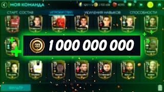 КАК ЗАРАБОТАТЬ МОНЕТЫ? ЛЕГКО! НОВЫЙ СУПЕР СПОСОБ! - FIFA MOBILE 20: How Make Coins