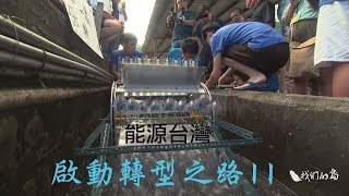 反思815大停電 我們的島能源台灣特集