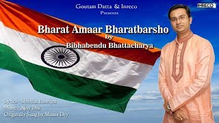 Bharat Amar Bharatbarsha । Bibhabendu Bhattacharya । Bengali Patriotic Song । Tribute to Manna Dey
