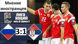Сборная России очень хороша мнение иностранцев
