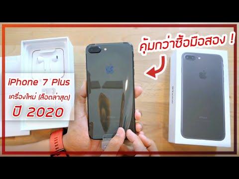 พรีวิว iPhone 7