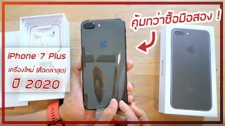 พรีวิว iPhone 7 Plus มือหนึ่งจาก Lazada ( ปี 2020 ) ใครจะซื้อมือสองดูก่อนสักนิด