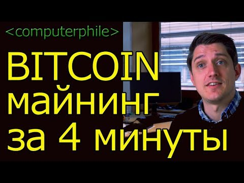 Computerphile bitcoins why is sports betting legal in nevada