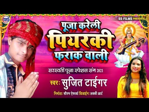 saraswati-puja-special-geet-2021-ii-पूजा-करे-पियरकी-फराक-वाली-ii-sujit-tiger---farak-wali-bhojpuri