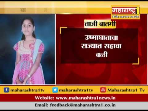 6HT DEATH IN STATE DUE TO SUN STROKE IN MAHARASHTRA