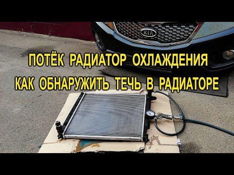 Потёк радиатор охлаждения. Как обнаружить течь в радиаторе.