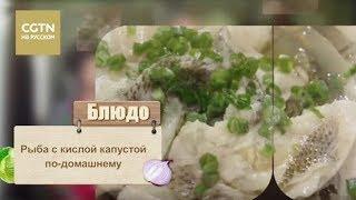 Рыба с кислой капустой по-домашнему