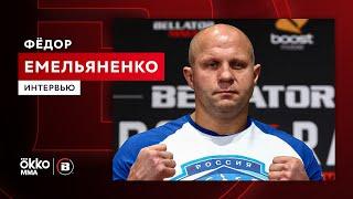 Фёдор Емельяненко – о планах на 2021 год, команде FEDOR TEAM и своих наставниках / Okko MMA