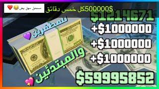 قراند5: سر كيف تصير غني وتجيب500الف💰كل خمس دقايق😍✅