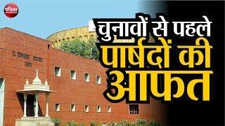 Nikay chunav 2019: चुनावों से पहले पार्षदों को झटका|| Nigar Nigam Election 2019 || Election Update||