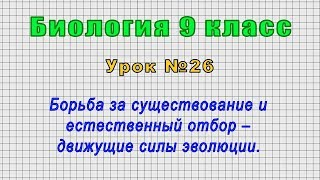 Биология 9 класс (Урок№26 - Борьба за существование и естественный отбор – движущие силы эволюции.)