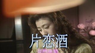 三門忠司 - 片恋酒