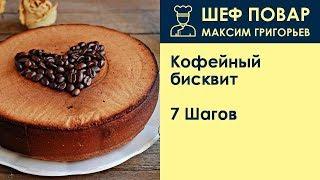 Кофейный бисквит . Рецепт от шеф повара Максима Григорьева