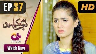 Phir Wajah Kya Hui - Episode 37   Aplus   Alyy, Rizwan, Faria, Maira   Pakistani Drama